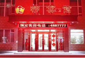 广州金帝商务酒店