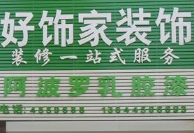 广州好饰家装饰有限公司